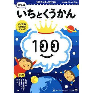100てんキッズドリル幼児のいちとくうかん 3・4・5歳/久野泰可
