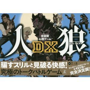 会話型心理ゲーム 人狼DX/人狼/ゲーム