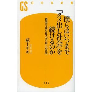 著:荻上チキ 出版社:幻冬舎 発行年月:2012年11月 シリーズ名等:幻冬舎新書 お−15−1