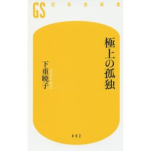 著:下重暁子 出版社:幻冬舎 発行年月:2018年03月 シリーズ名等:幻冬舎新書 し−10−3