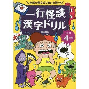 一行怪談漢字ドリル 小学4年生/吉田悠軌
