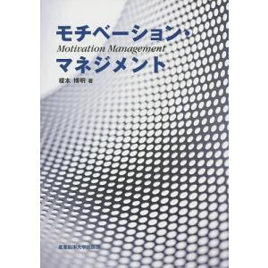 モチベーション・マネジメント/榎本博明