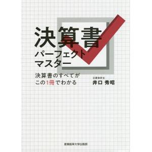 決算書パーフェクトマスター 決算書のすべてがこの1冊でわかる/井口秀昭