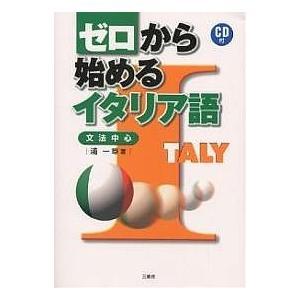 著:浦一章 出版社:三修社 発行年月:2000年09月