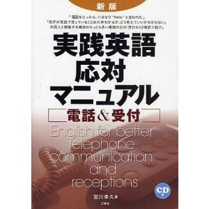 著:宮川幸久 出版社:三修社 発行年月:2008年10月