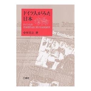 ドイツ人がみた日本 ドイツ人の日本観形成に関する史的研究/中埜芳之