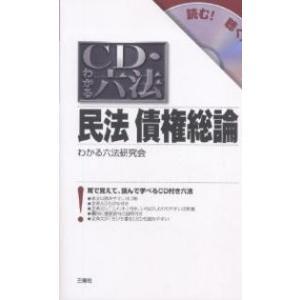 毎日クーポン有/ 民法債権総論/わかる六法研究会|bookfan PayPayモール店