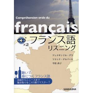 フランス語リスニング 聴いて身につくフランス語/アレクサンドル・グラ/フランク・デルバール/平松尚子