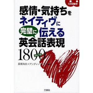 著:長尾和夫 著:アンディ・バーガー 出版社:三修社 発行年月:2010年08月