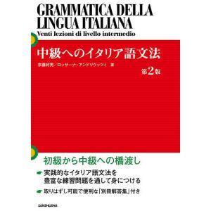 中級へのイタリア語文法/京藤好男/ロッサーナ・アンドリウッツィ