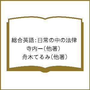 総合英語:日常の中の法律/寺内一/舟木てるみ