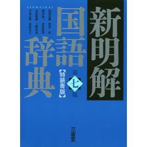 編:山田忠雄 編:柴田武 編:酒井憲二 出版社:三省堂 発行年月:2017年03月