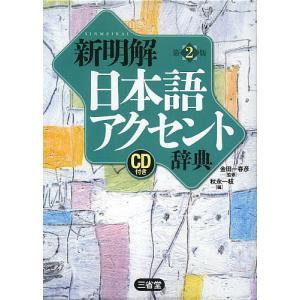 新明解日本語アクセント辞典/金田一春彦/秋永一枝