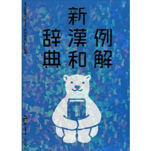 編著:山田俊雄 編著:戸川芳郎 編著:影山輝國 出版社:三省堂 発行年月:2019年03月