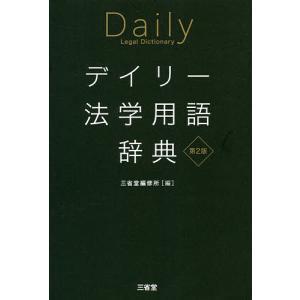 デイリー法学用語辞典/三省堂編修所