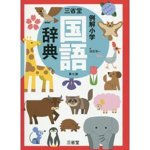 三省堂例解小学国語辞典/田近洵一