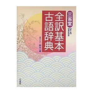 編:鈴木一雄 出版社:三省堂 発行年月:2007年12月