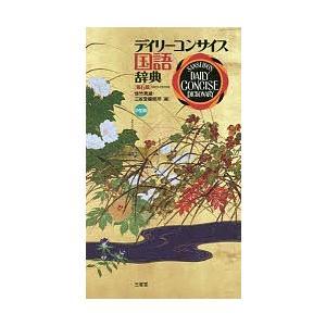 デイリーコンサイス国語辞典 中型版/佐竹秀雄/三省堂編修所