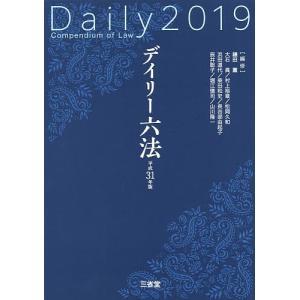 デイリー六法 2019/鎌田薫