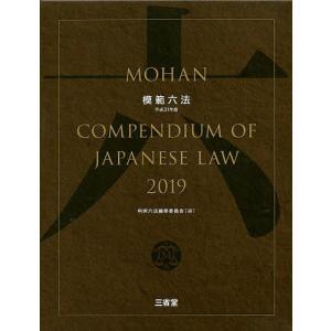 模範六法 2019/判例六法編修委員会