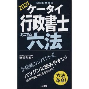 日曜はクーポン有/ ケータイ行政書士ミニマム六法 2021/植松和宏