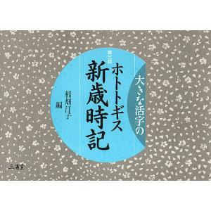 大きな活字のホトトギス新歳時記/稲畑汀子