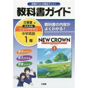 三省堂 ニュークラウン教科書ガイド1