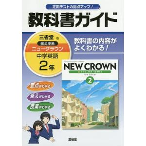 三省堂 ニュークラウン教科書ガイド2
