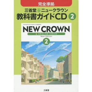 三省堂ニュークラウン教科書ガイドCD 2