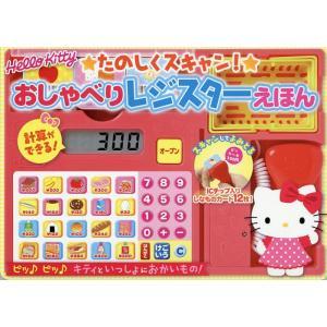 Hello Kitty☆たのしくスキャン!☆おしゃべりレジスターえほん