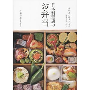 日本料理店のお弁当 仕出しや折詰ならではの技術と心づかい/平井和光/結野安雄/レシピ