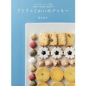 アトリエうかいのクッキー/鈴木滋夫/レシピ