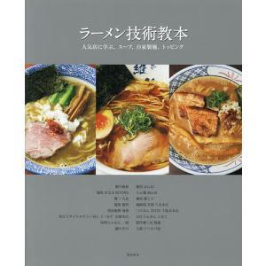 ラーメン技術教本 人気店に学ぶ、スープ、自家製麺、トッピング/柴田書店/レシピ