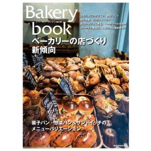 日曜はクーポン有/ Bakery book vol.13/レシピ