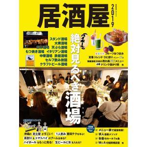 出版社:柴田書店 発行年月:2019年06月 シリーズ名等:柴田書店MOOK