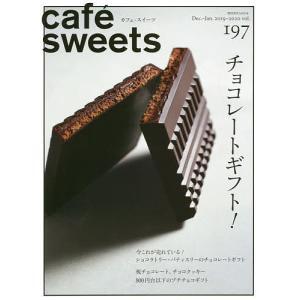 カフェ−スイーツ vol.197/レシピ