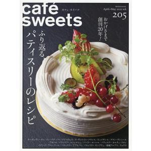 日曜はクーポン有/ カフェ−スイーツ vol.205/レシピ