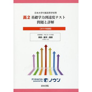 高2基礎学力到達度テスト問題と詳解 日本大学付属高等学校等 2019年度版