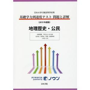 基礎学力到達度テスト問題と詳解地理歴史・公民 日本大学付属高等学校等 2019年度版