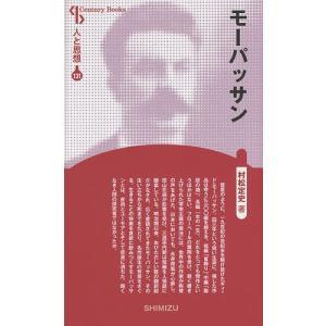 モーパッサン 新装版/村松定史