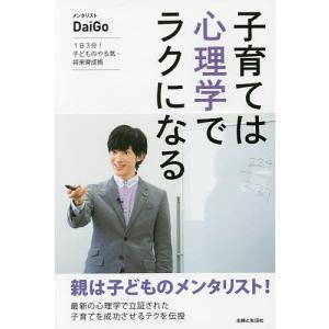 子育ては心理学でラクになる 1日3分!子どものやる気・将来育成術/DaiGo