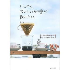 日曜はクーポン有/ とにかく、おいしい珈琲が飲みたい 中川ワニ珈琲とまかない珈琲/中川ワニ/中川京子|bookfan PayPayモール店