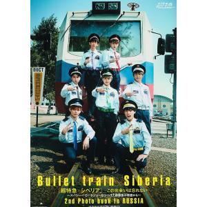 〈超特急×シベリア〉−この出会いは忘れない− スパシーバでハラショーなシベリア超特急の車窓から 2n...