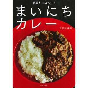 簡単!ヘルシー!まいにちカレー/小宮山雄飛/レシピ
