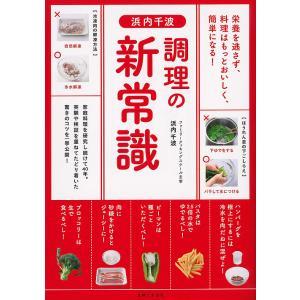 浜内千波調理の新常識/浜内千波/レシピ