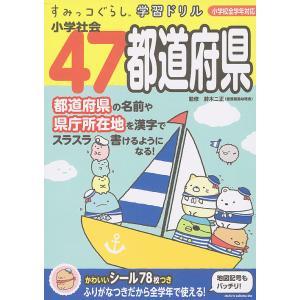 小学社会47都道府県/鈴木二正