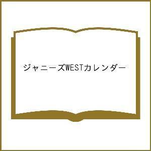 日曜はクーポン有/ ジャニーズWESTカレンダー bookfan PayPayモール店