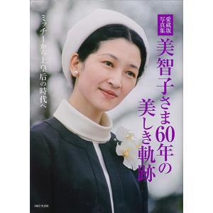 美智子さま60年の美しき軌跡 愛蔵版写真集 ミッチーから上皇后の時代へ/主婦と生活社|boox