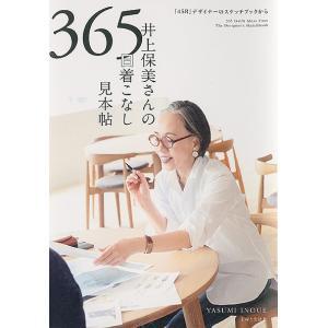 日曜はクーポン有/ 井上保美さんの365日着こなし見本帖 「45R」デザイナーのスケッチブックから/...