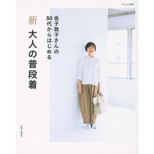 日曜はクーポン有/ 新大人の普段着 金子敦子さんの50代からはじめる/金子敦子